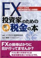 FX投資家のための賢い税金の本 平成21-22年改訂版