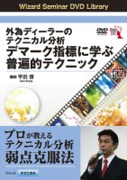 平田啓_DVD