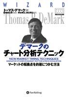 トム・デマーク