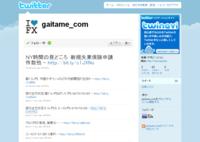 外為どっとコム (gaitame_com) on Twitter