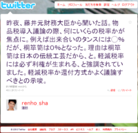 Twitter_renho